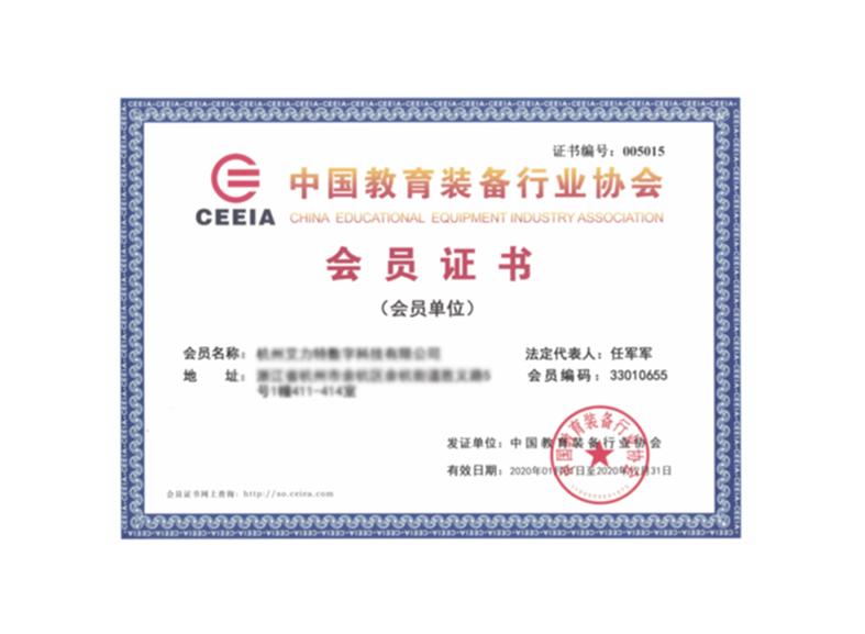 中国教育装备