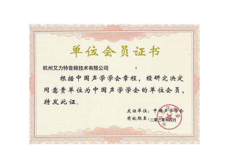 中国声学协会 会员证书