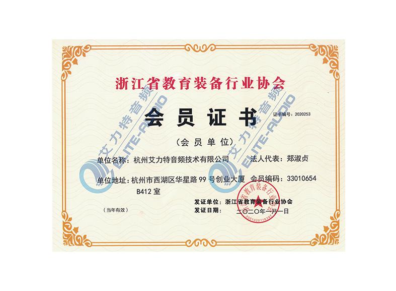 浙江省教育装备行业协会 会员证书